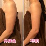二の腕痩せには、順番があるんです!!