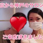 遠くても行きたくるサロン!東京から飛行機に乗って、神戸まで体験会にご来店いただきました!!