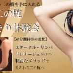 神戸 二の腕ほっそり体験会10月募集開始いたします!