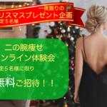クリスマス企画 オンライン二の腕痩せダイエット無料体験会