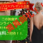 一夜限りのクリスマスBIGプレゼント!!満員御礼!!